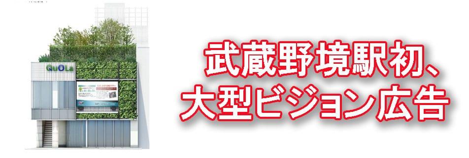 武蔵境の大型ビジョンと広告映像制作のプロ集団